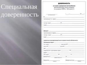 Договор на управление автомобилем