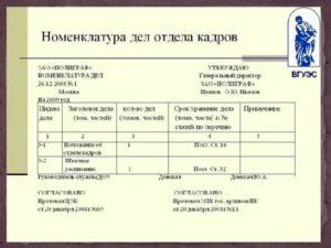 Номенклатура документов в юридическом отделе