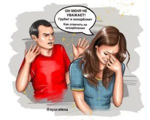Жена хамит и оскорбляет мужа что делать