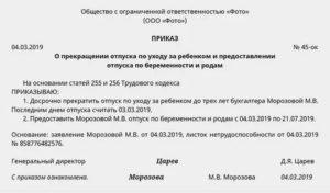 Казахстан приказ по предоставлению отпуска беременности