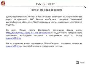 Где получить код абонента для работы с порталом фнс
