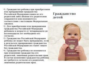 Как прописать ребенка после получения гражданства