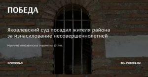 Сколько лет дают в тюрьме за угрозы не совершенно летнему