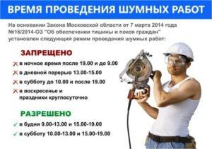 Ремонтные работы в выходные дни закон московской области 2021
