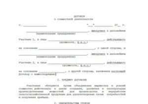 Договор об эксклюзивном сотрудничестве образец