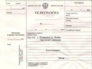 Сколько стоит телеграмма с уведомлением почта россии