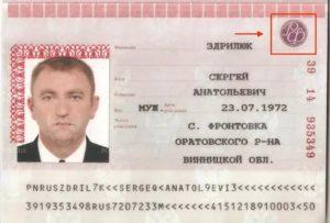 Если у гражданина два паспорта рф