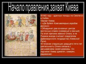 Захват олегом киева в 882 году