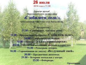 Текст приглашения на праздник день села