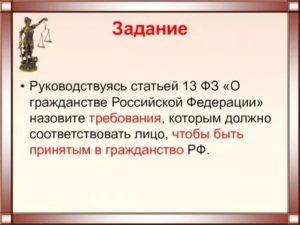 Ст 13 фз 62 о гражданстве рф