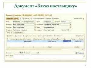 Какие документы необходимо предоставить покупателю от поставщика на покупку товара
