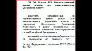 Незаконное удержание паспорта статья ук рф