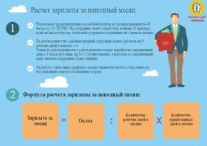 Как рассчитать отпуск при почасовой оплате труда