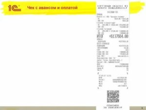 Образец чека на предоплату по онлайн кассе