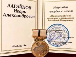 Кадровик как наградить работника министерской наградой