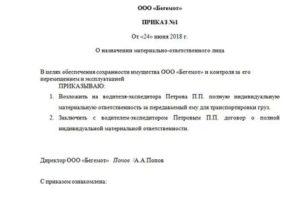 Постановление правительства о материальной ответственности работника
