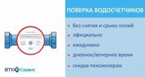 Поверка счетчиков воды в москве пенсионерам скидка