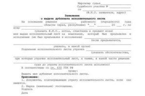 Обжалование определения о выдаче исполнительного листа в кассационном порядке