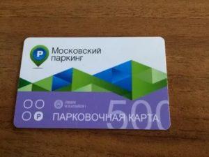Как купить карту для парковки в москве