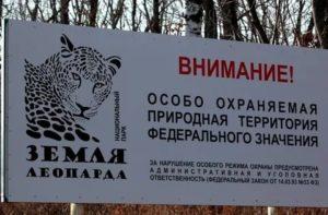 Зона охраны природных объектов