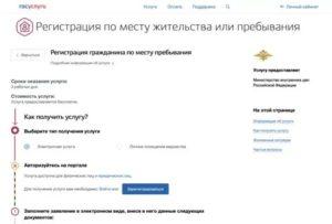 Как зарегистрировать иностранного гражданина по месту пребывания госуслуги