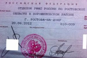 Код подразделения 902 уфмс россии по московской области
