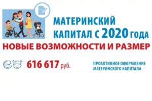Материнский капитал фз 256 с изменениями 2021