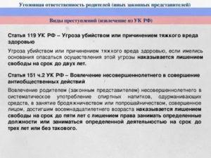 Примирение сторон при 119 статье