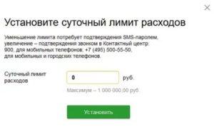Суточный лимит поступления на карту сбербанка онлайн