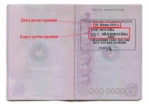 Если поменялась прописка нужно ли менять загранпаспорт