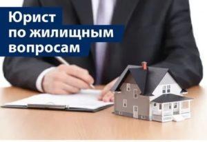 Адвокаты череповца по жилищным вопросам
