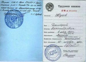 Работа без трудовой книжки в москве проблемы