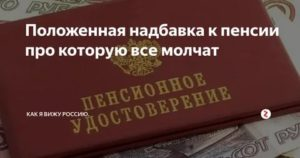 Награда заслуженный шахтер рф положена надбавка к пенсии