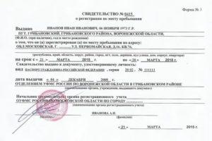 Куда подовать документы временную регистрацию в химках