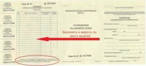 Выдача путевок на охоту 2021 краснодарский край