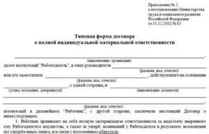 Договор о материальной ответственности повара 2021 образец