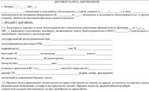 Залог третьего лица в кредитном договоре