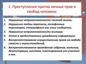 Примеры нарушений прав и свобод граждан в россии