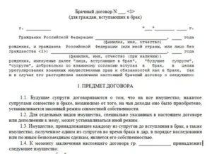 Соглашение между гражданский брак