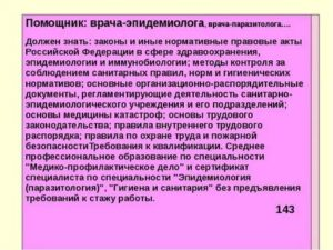 Инструкция по охране труда врача эпидемиолога