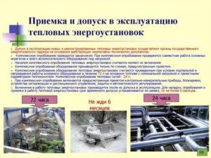 Программа прогрева и пуска в эксплуатацию тепловой энергоустановки итп образец