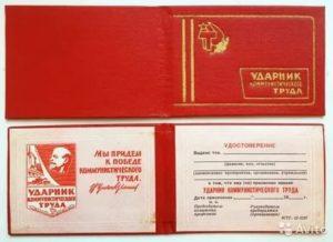 Изменения в 2021 о ветеране труда ударник коммунистического