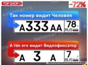 Купить в москве пленкудля автономеров от радаров