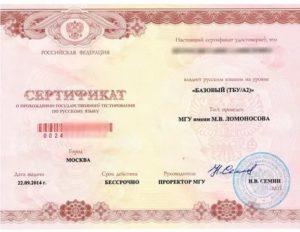 Можно ли восстановить сертификат о знании русского языка в москве