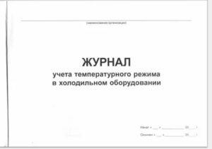 Журнал регистрации температурного режима в холодильнике правила заполнения