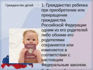 Можно ли сделать гражданство ребенку без участие отца