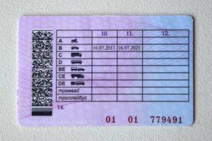 Где получить права на автомобиль в автозаводском районе
