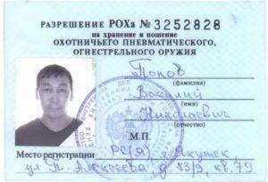 В каком отделении полиции можно получить разрешение на оружие орловской области