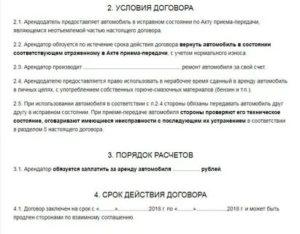 Договор на подбор автомобиля образец