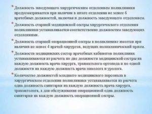 Должностная инструкция медицинской сестры врача онколога поликлиники